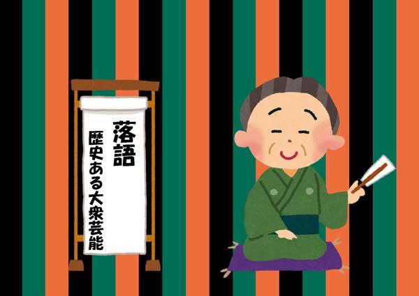 落語 歴史ある大衆芸能 成田市立図書館