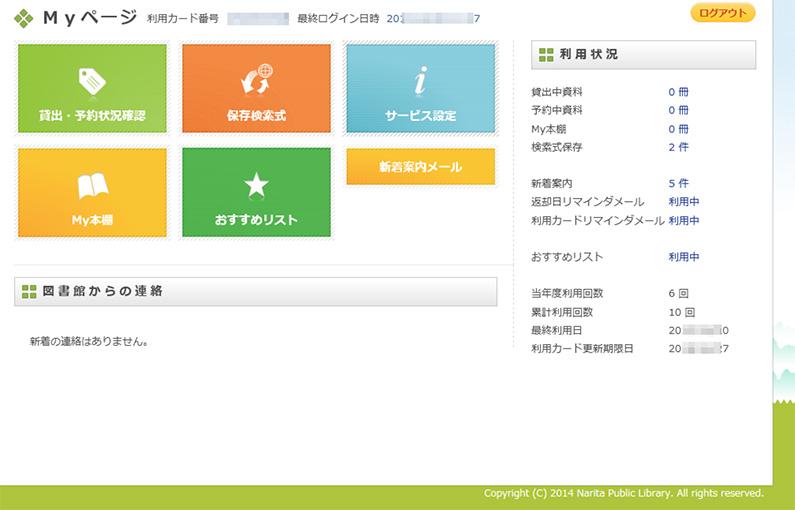 貸出 予約状況確認 この本よかった登録 成田市立図書館